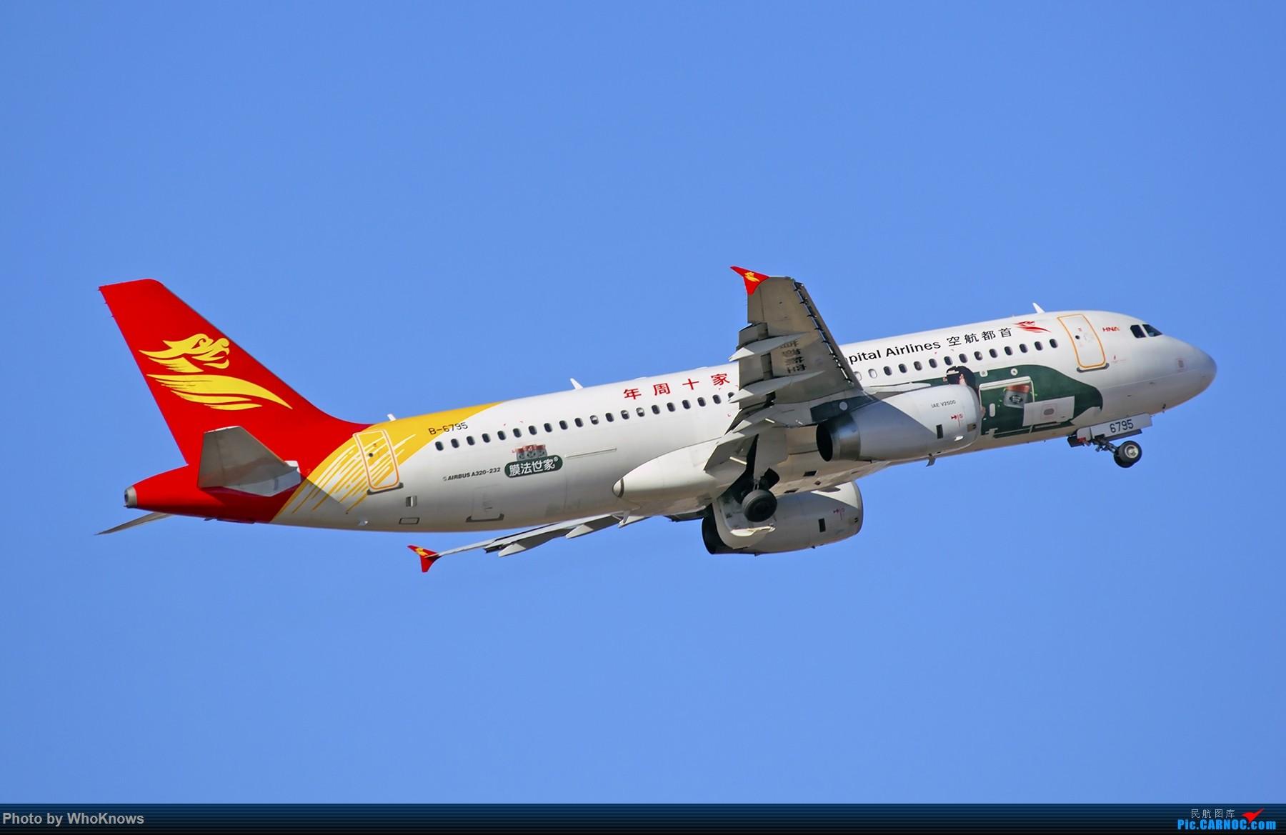 [原创]北京的蓝天 AIRBUS A320-200 B-6795 中国北京首都国际机场