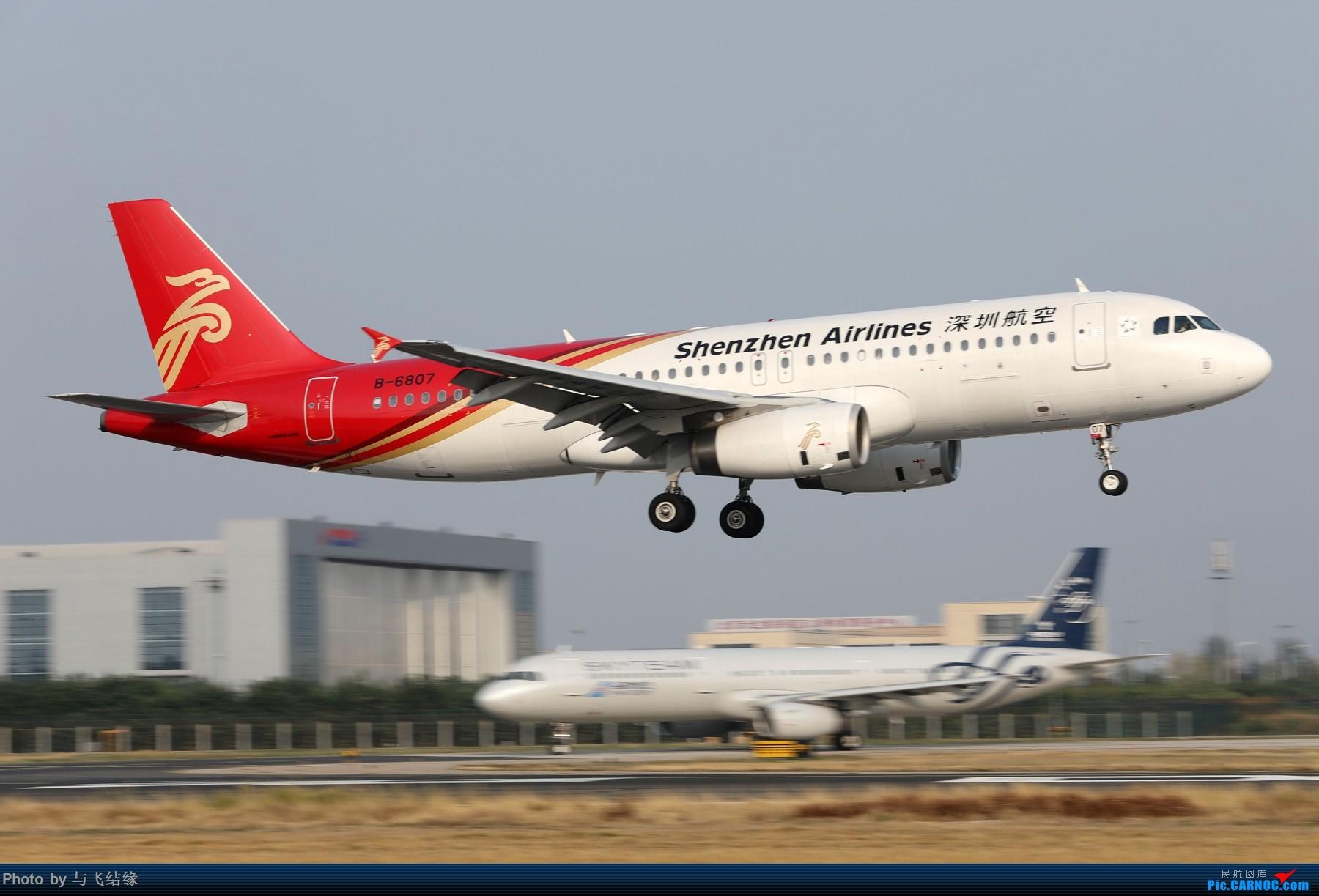 [原创]深圳航空B-6807,Airbus A320-200在PEK降落瞬间三连拍。 AIRBUS A320-200 B-6807 中国北京首都国际机场