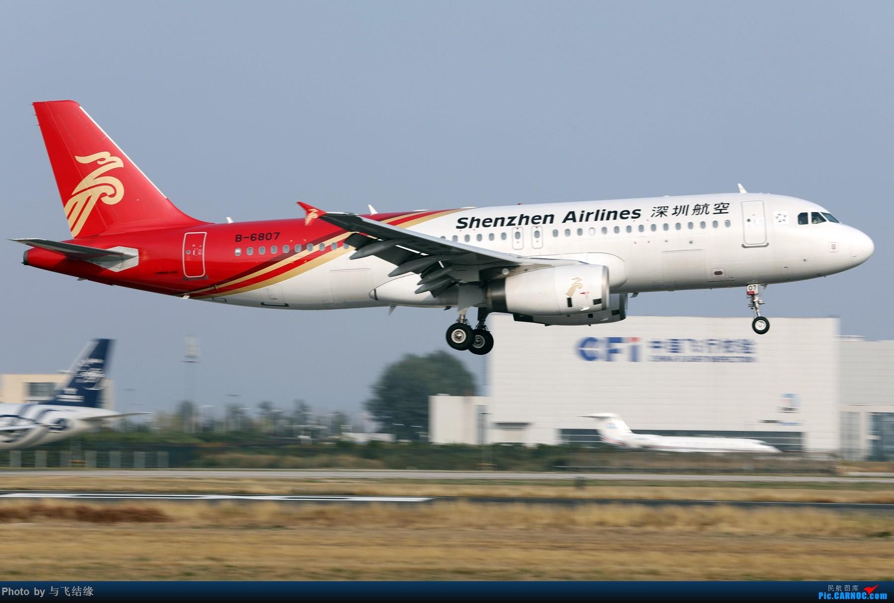 Re:深圳航空B-6807,Airbus A320-200在PEK降落瞬间三连拍。 AIRBUS A320-200 B-6807 中国北京首都国际机场