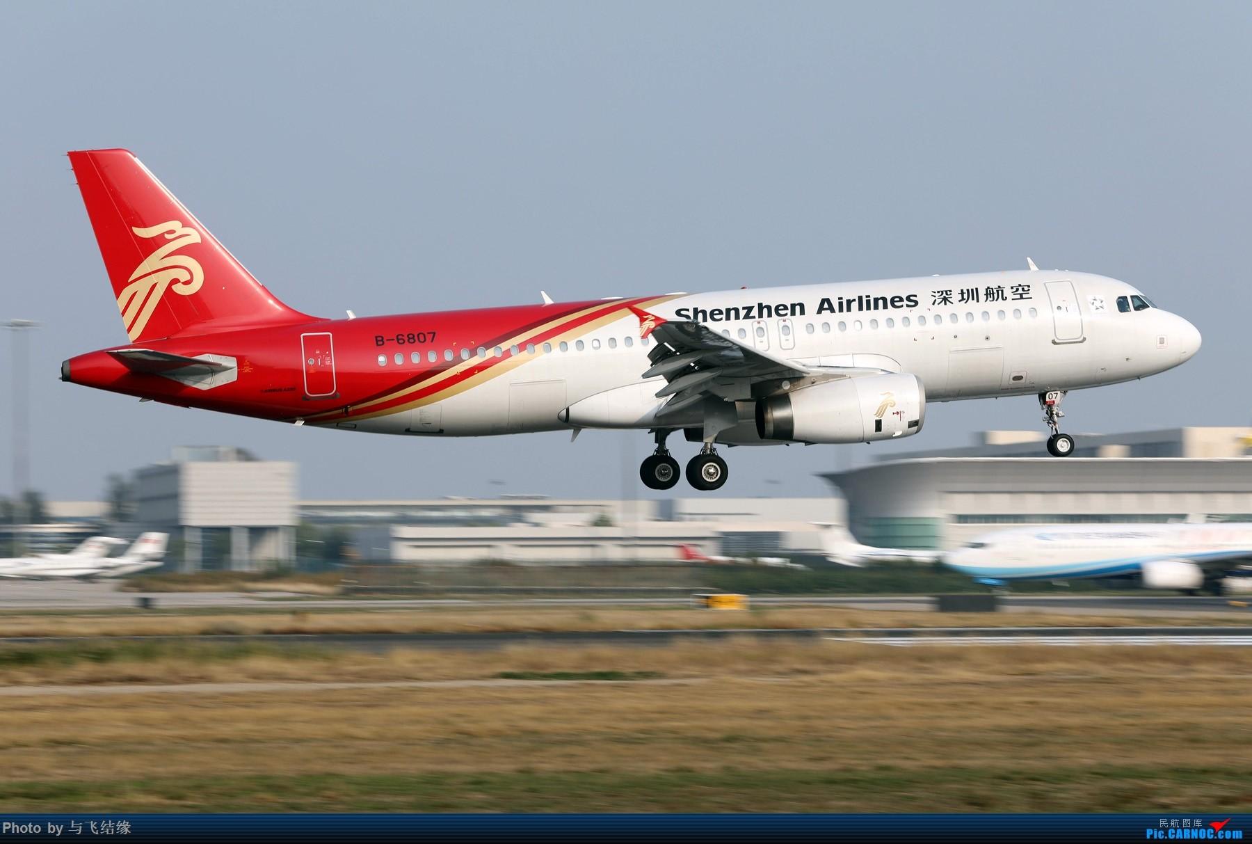 Re:[原创]深圳航空B-6807,Airbus A320-200在PEK降落瞬间三连拍。 AIRBUS A320-200 B-6807 中国北京首都国际机场