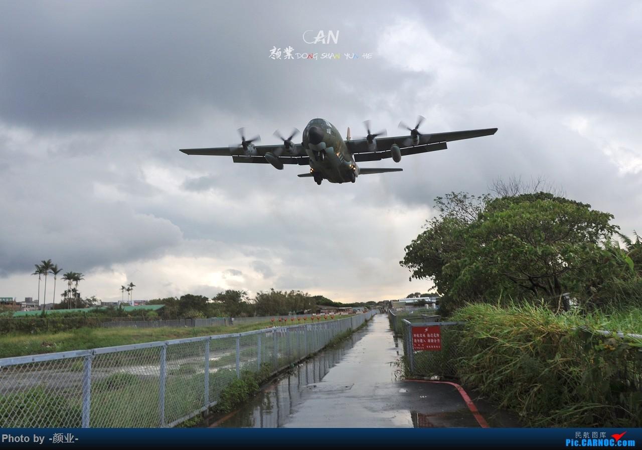Re:[原创]走近飞机起降点(无尽创意) C-130 1314 中国台北松山国际机场
