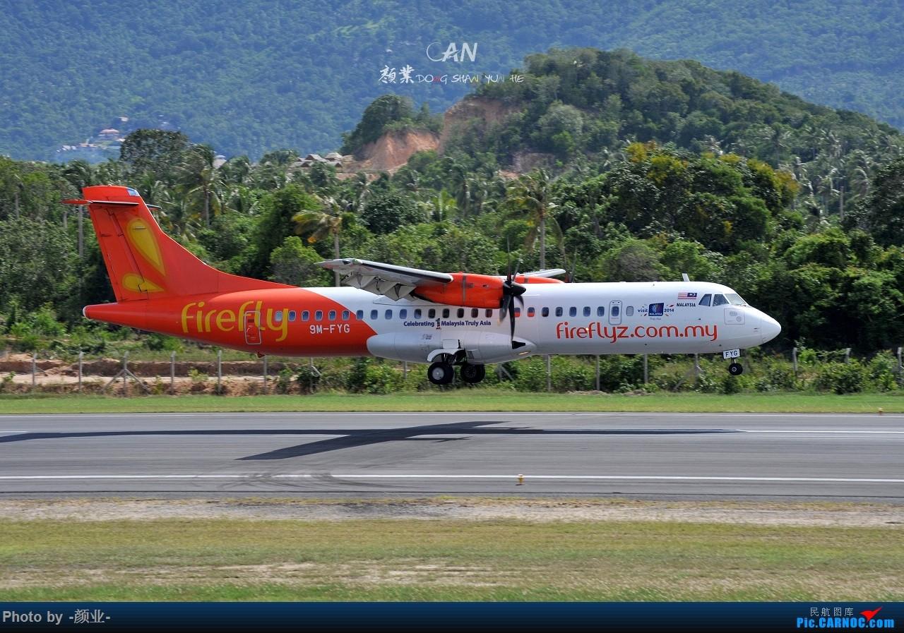Re:[原创]走近飞机起降点(无尽创意) ATR72 9M-FYG 泰国苏梅岛机场