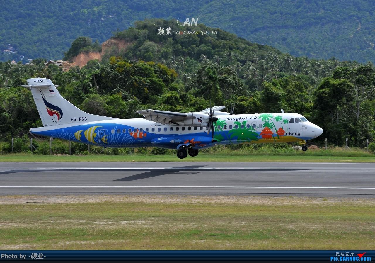 Re:[原创]走近飞机起降点(无尽创意) ATR72 HS-PGG 泰国苏梅岛机场