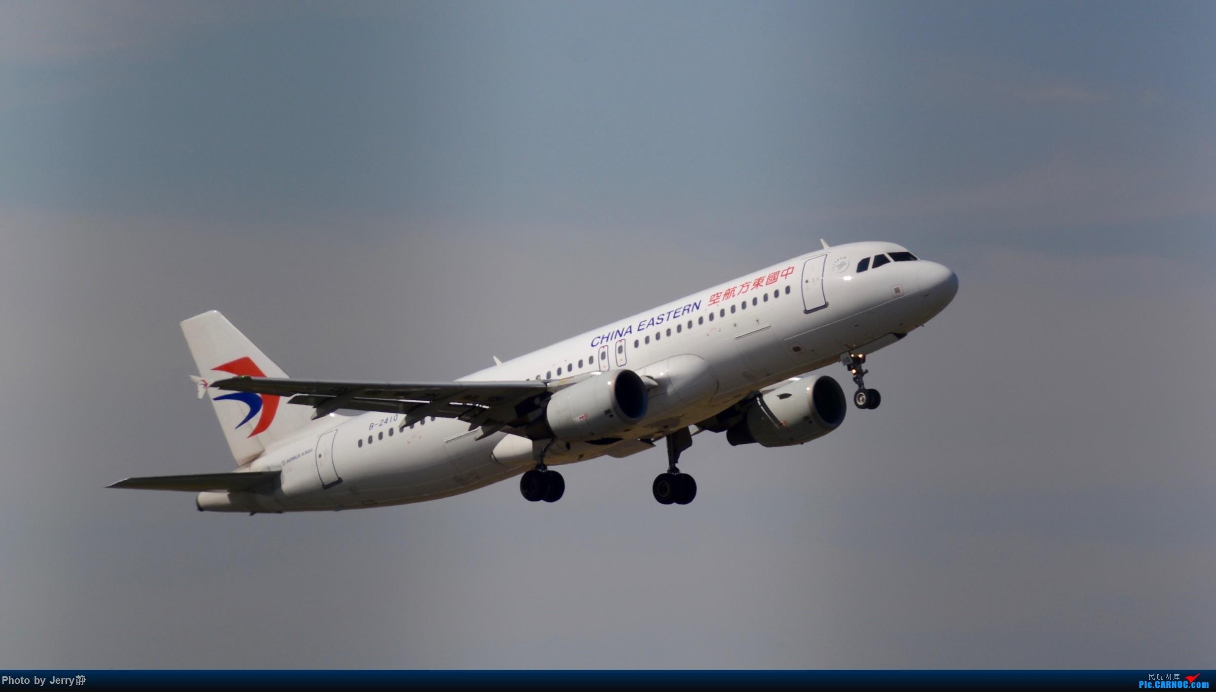 Re:[原创][SHE]沈阳桃仙机场,2017年国庆后拍机 AIRBUS A320-200 B-2410