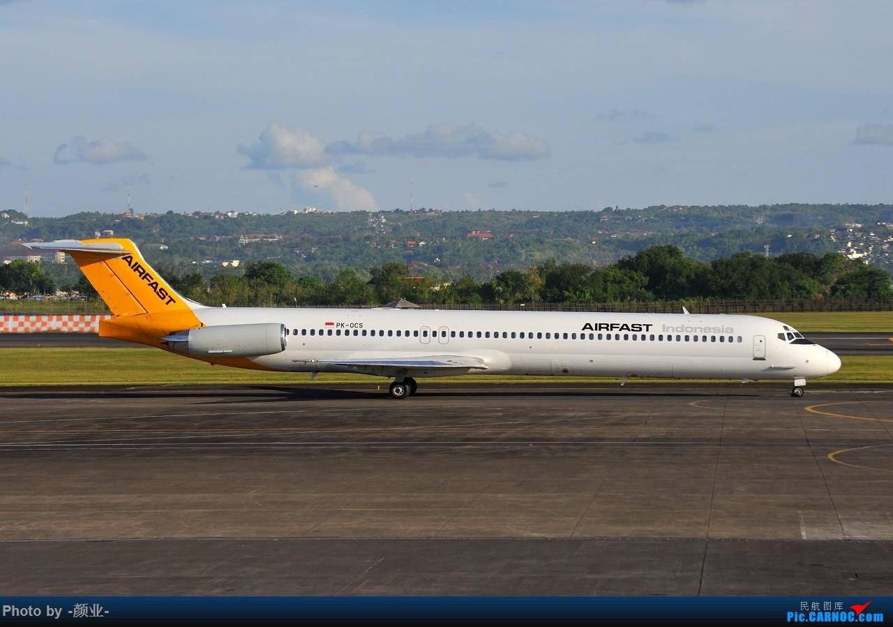 Re:[原创]走近飞机起降点(无尽创意) MD-83 PK-OCS 印度尼西亚巴厘岛登巴萨努拉·莱伊国际机场