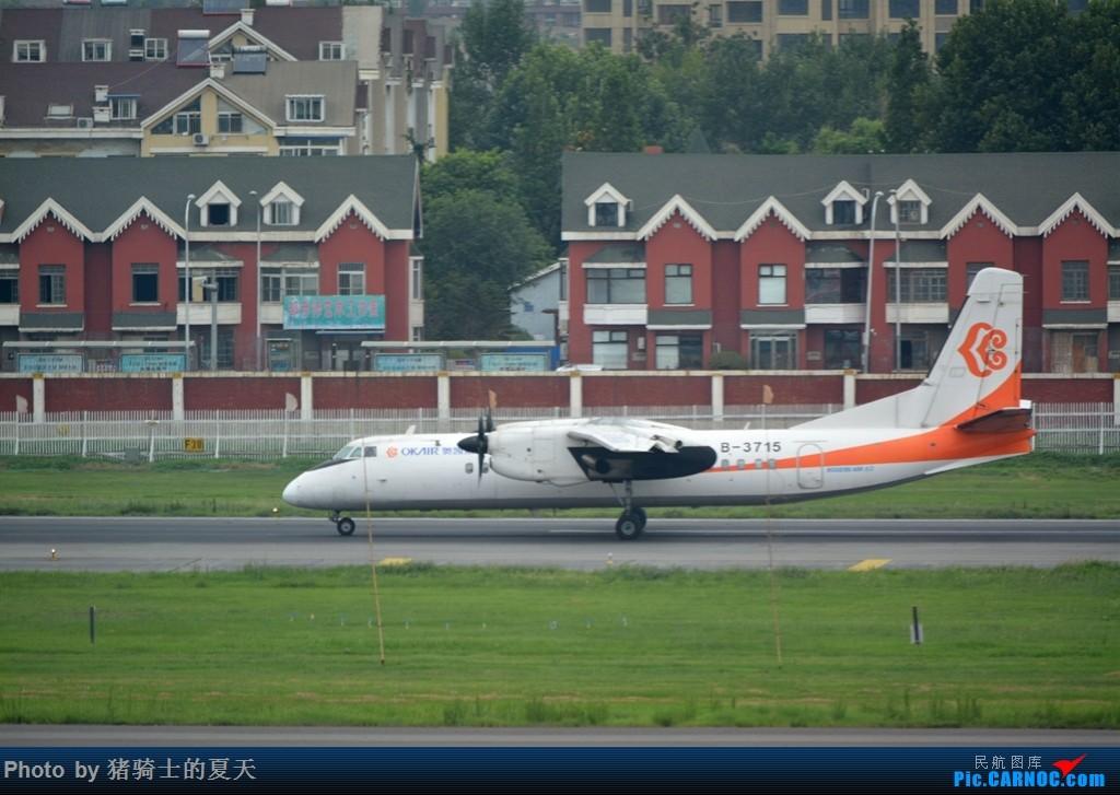 Re:[原创]2017鸡鸭图之烟大空中快线 XIAN AIRCRAFT MA 60 B-3715 中国大连国际机场