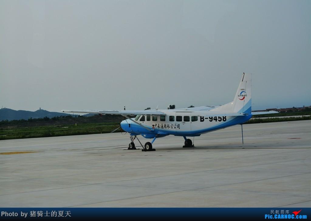 Re:[原创]2017鸡鸭图之烟大空中快线 CESSNA 208B GRAND CARAVAN B-9458 中国烟台蓬莱国际机场