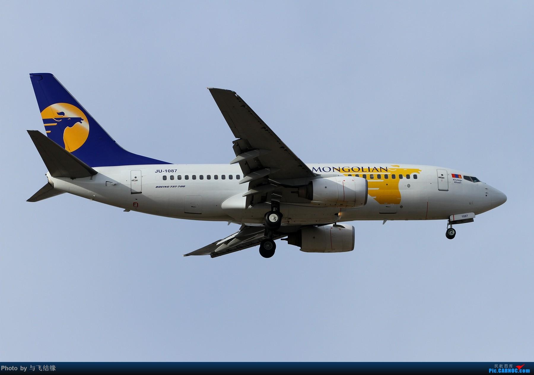 Re:蒙古航空737-700两图!