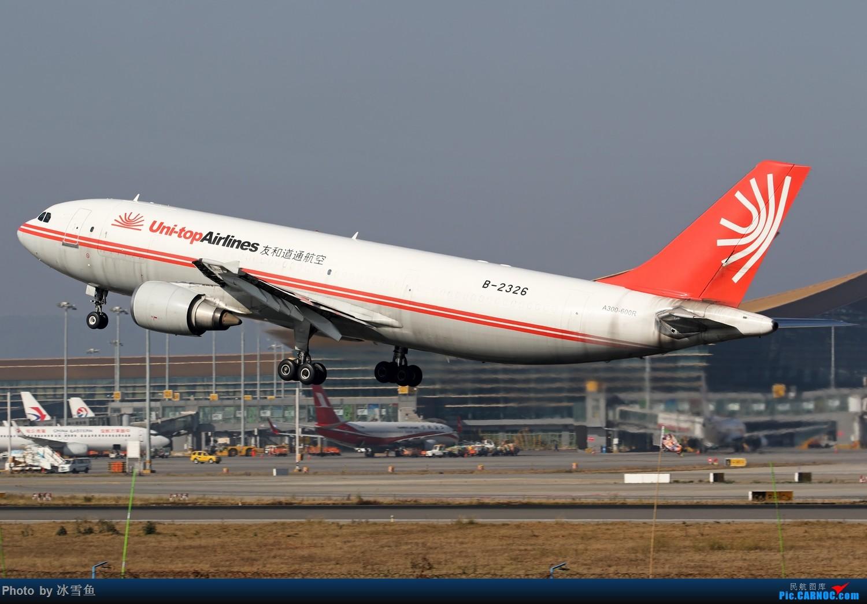 Re:[原创]【BLDDQ-昆明飞友会】长水——10年的老兄弟聚在一起拍机就是开心 AIRBUS A300B4-600 B-2326 中国昆明长水国际机场