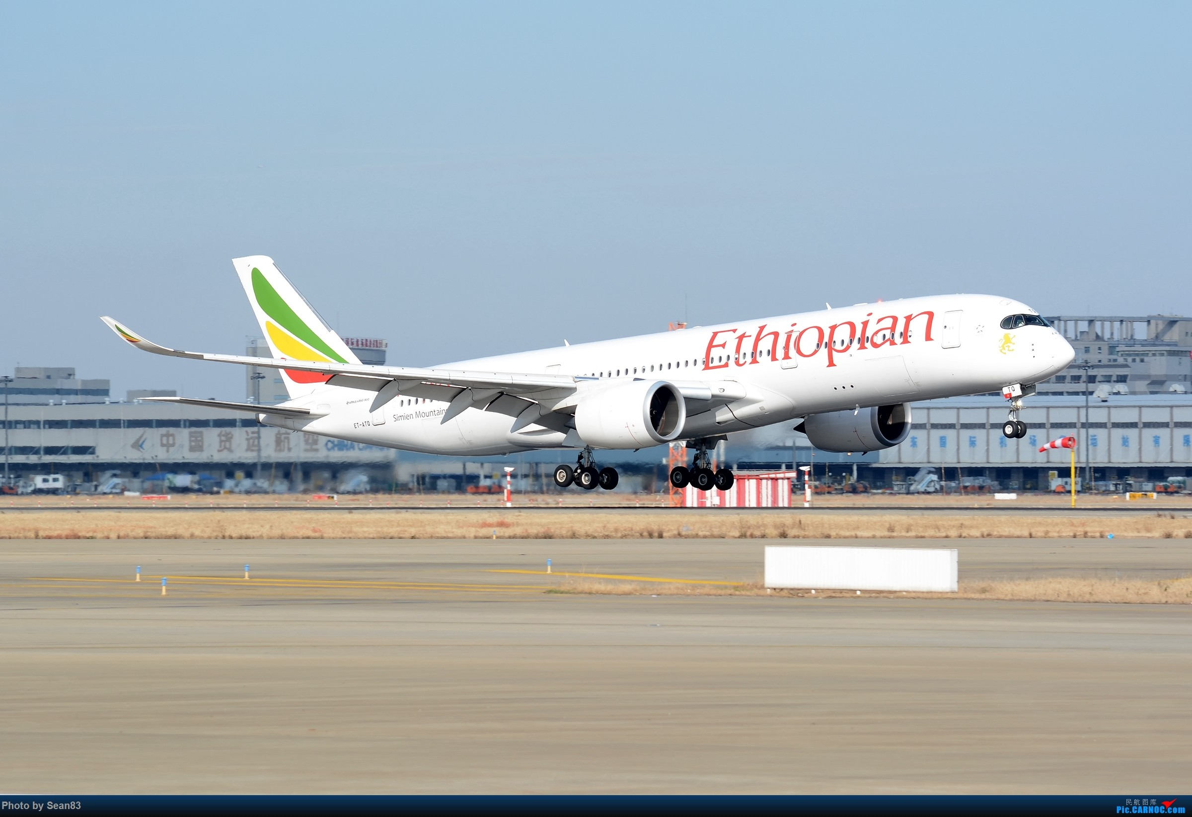 (PVG)非洲大兄弟 AIRBUS A350-900 ET-ATO 中国上海浦东国际机场