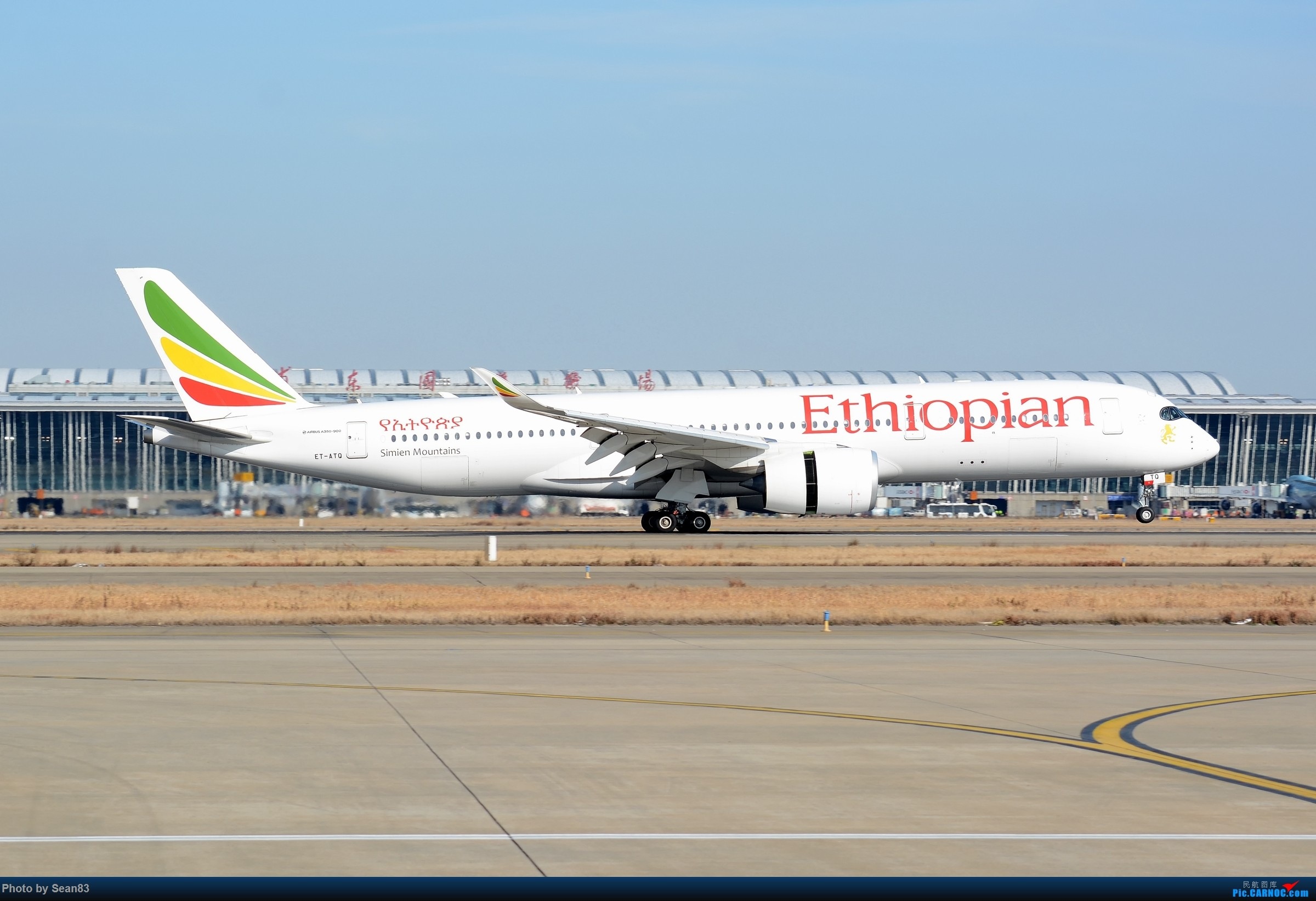 Re:[原创](PVG)非洲大兄弟 AIRBUS A350-900 ET-ATO 中国上海浦东国际机场