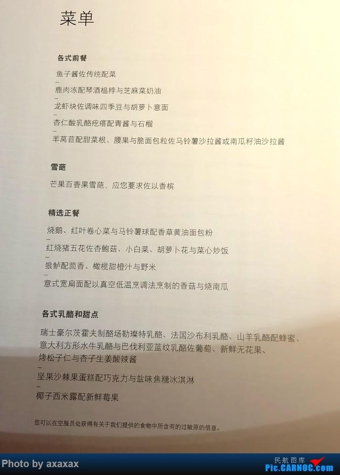 Re:[原创]2017圣诞汉莎头等舱回沪全记录