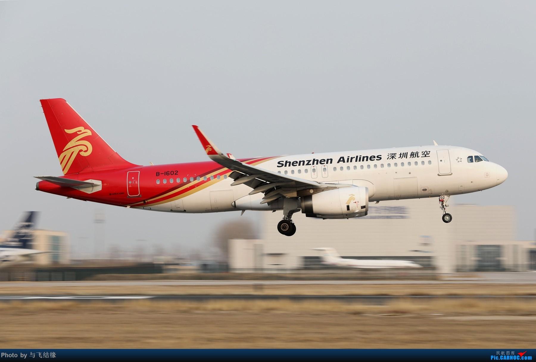 Re:[原创]AA787两图及其他等等 AIRBUS A320-200 B-1602 中国北京首都国际机场