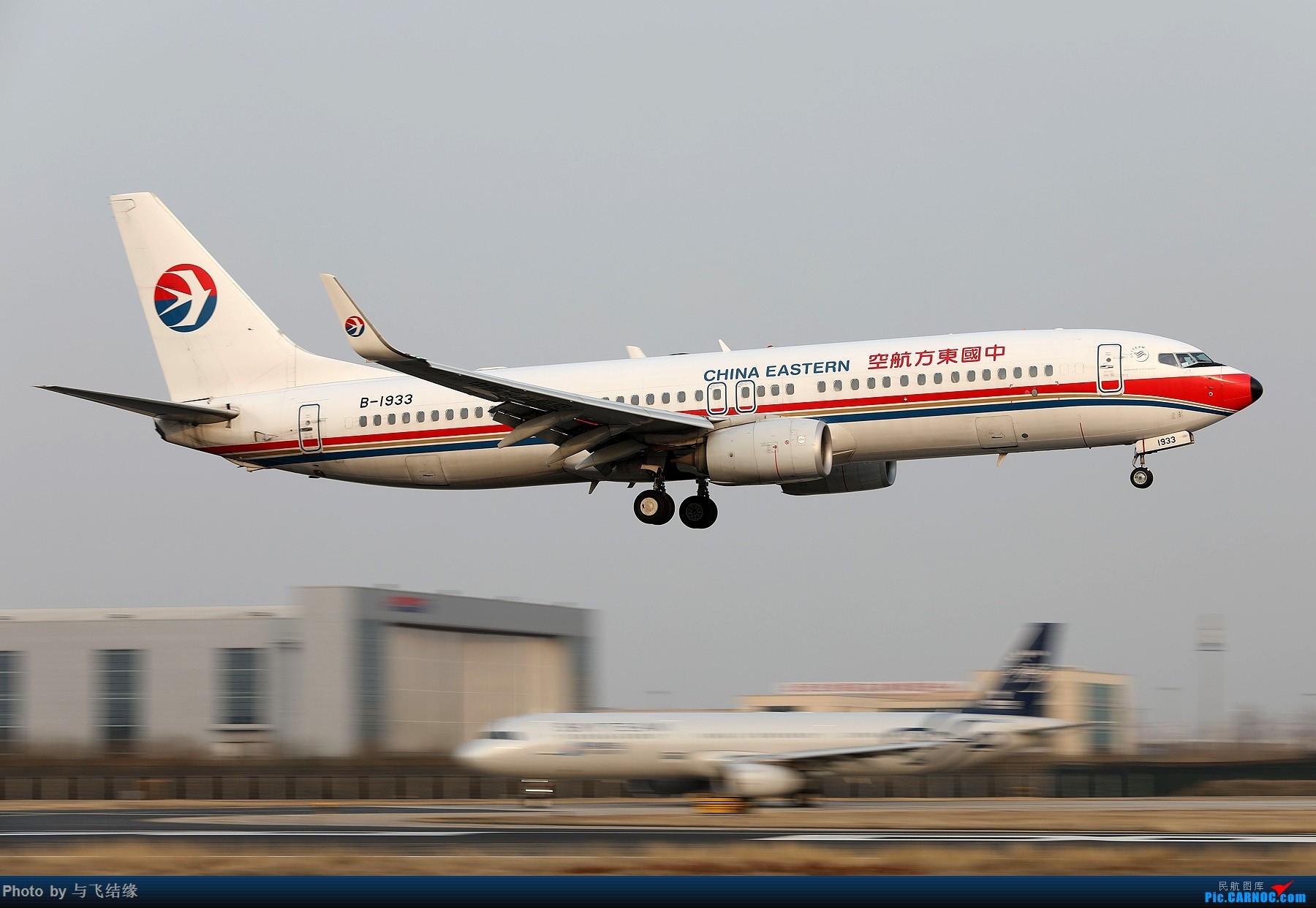 Re:[原创]AA787两图及其他等等 BOEING 737-800 B-1933 中国北京首都国际机场