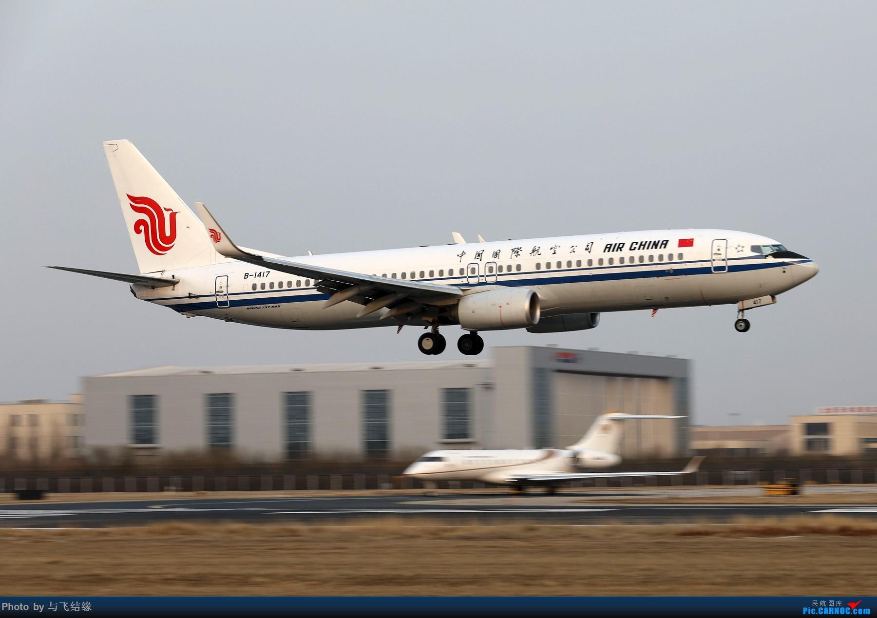 Re:[原创]AA787两图及其他等等 BOEING 737-800 B-1417 中国北京首都国际机场