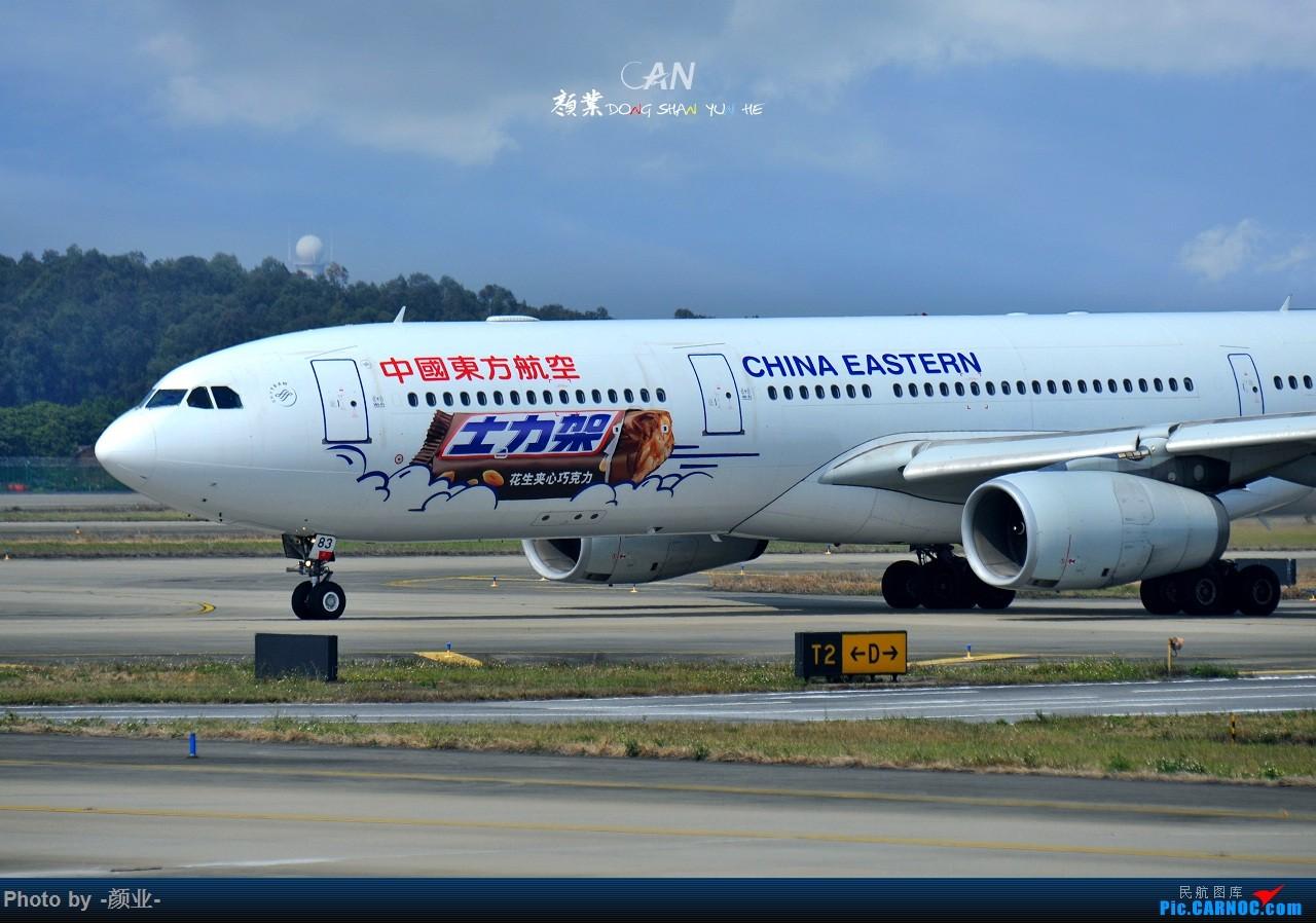 Re:[原创]走近飞机起降点(无尽创意) AIRBUS A330-300 B-6083 中国广州白云国际机场