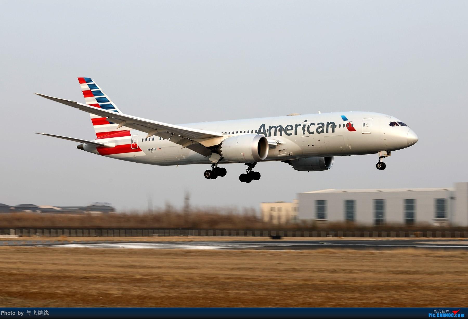 Re:[原创]AA787两图及其他等等 BOEING 787-8 N805AN 中国北京首都国际机场