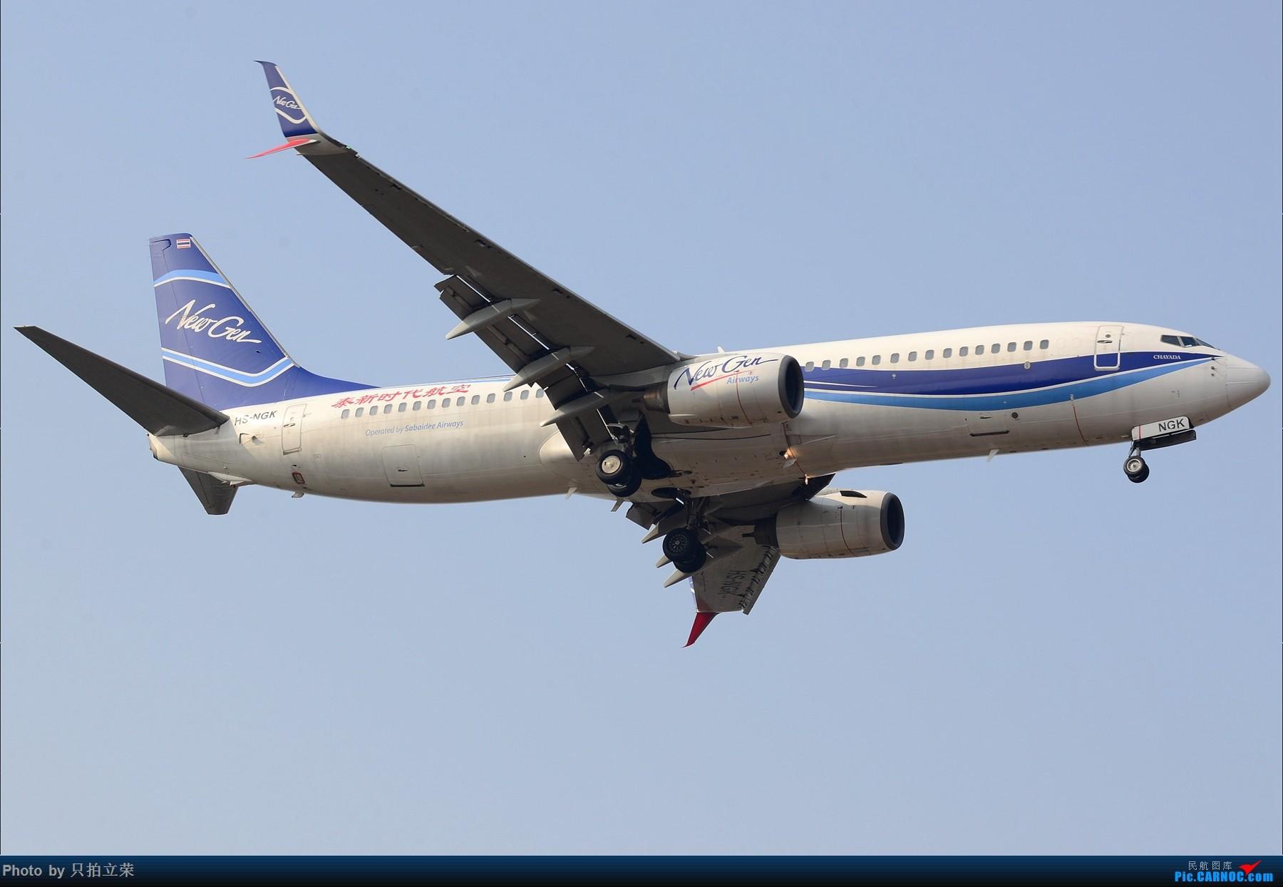 Re:[原创]湖南飞友会:三家max齐聚长沙,三种333发动机大比拼! BOEING 737-800  中国长沙黄花国际机场