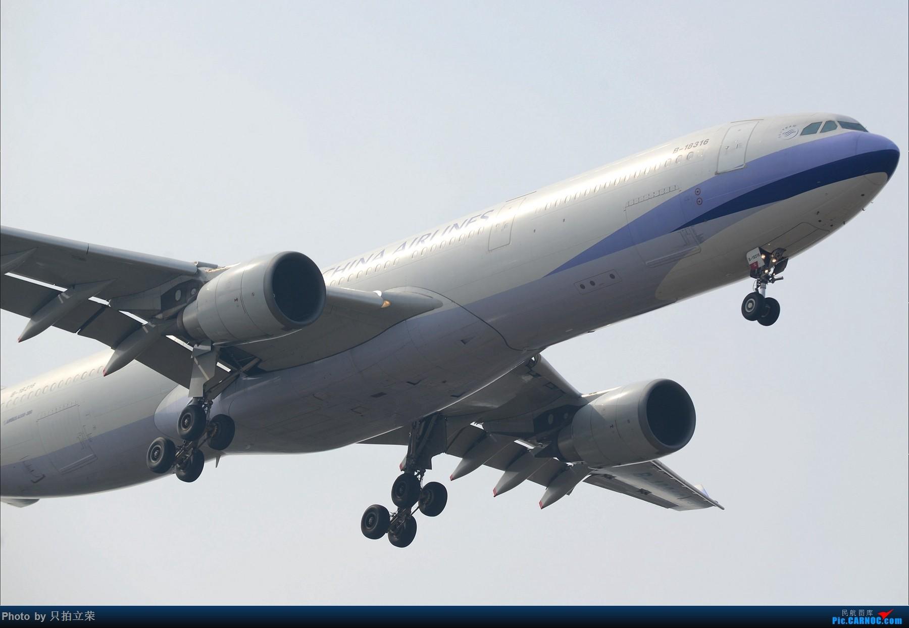 Re:[原创]湖南飞友会:三家max齐聚长沙,三种333发动机大比拼! AIRBUS A330-300 B-18316 中国长沙黄花国际机场