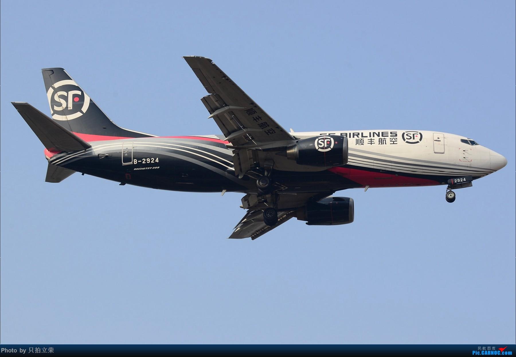 Re:[原创]湖南飞友会:三家max齐聚长沙,三种333发动机大比拼! BOEING 737-300 B-2924 中国长沙黄花国际机场