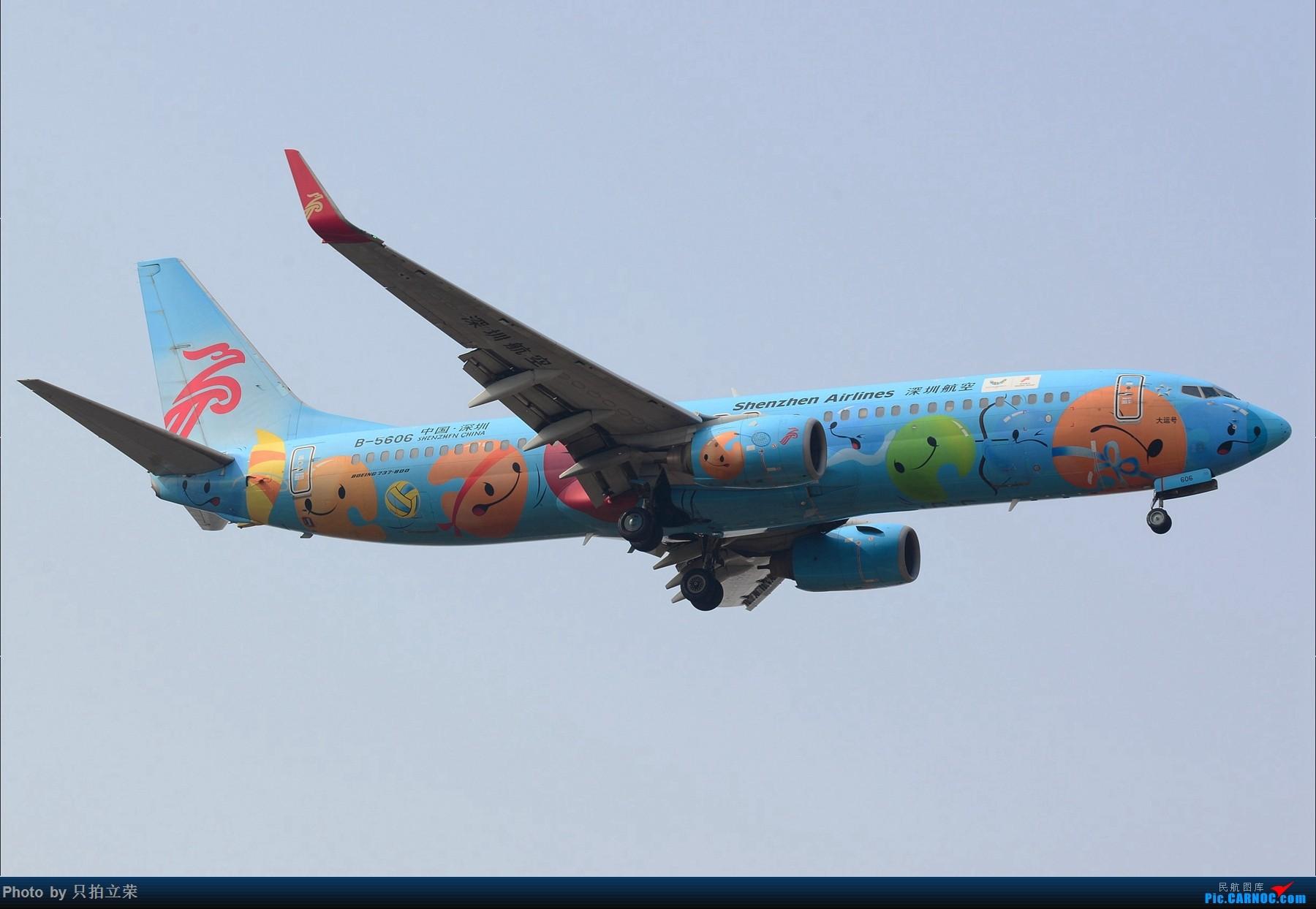 Re:[原创]湖南飞友会:三家max齐聚长沙,三种333发动机大比拼! BOEING 737-800 B-5606 中国长沙黄花国际机场