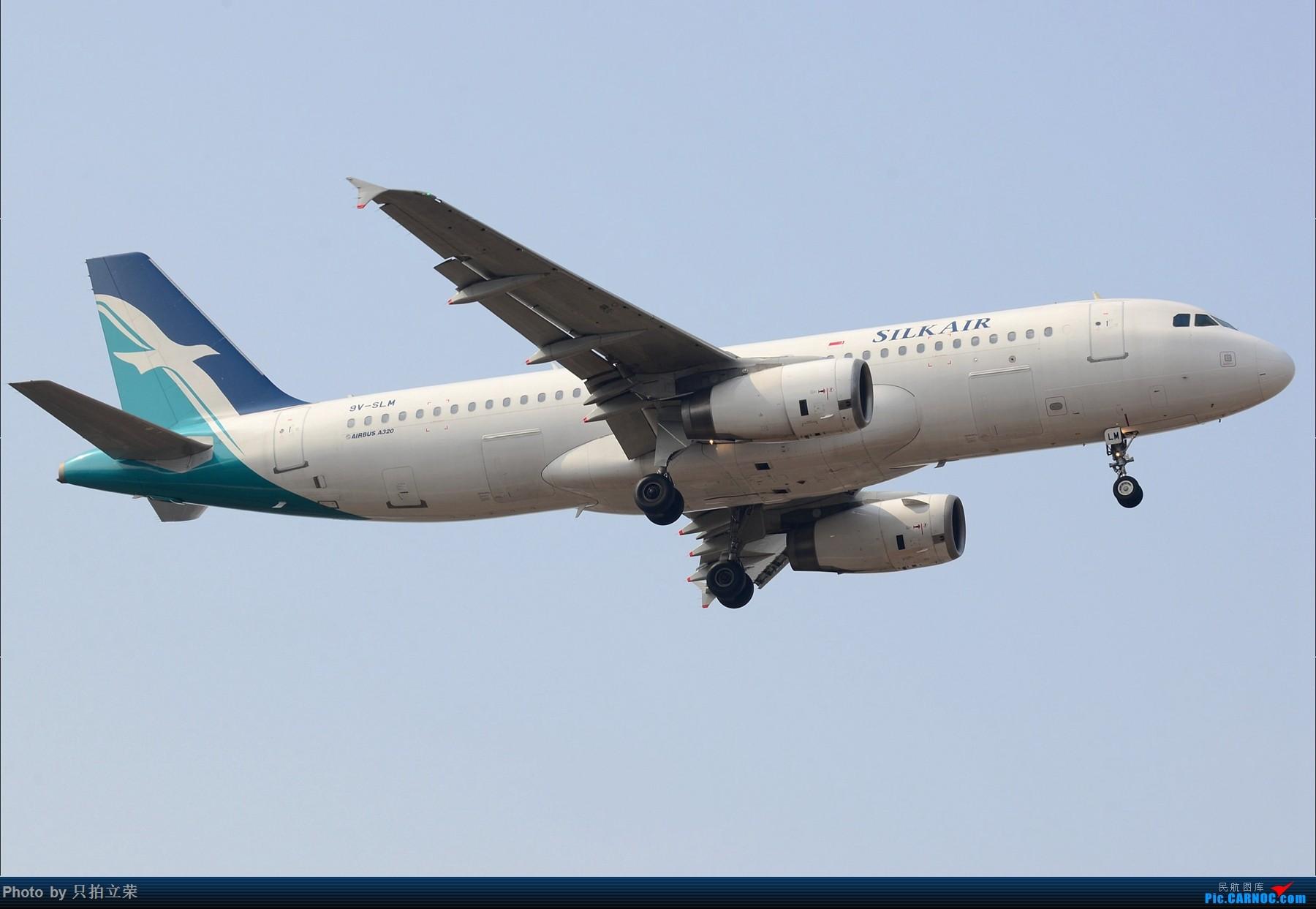Re:[原创]湖南飞友会:三家max齐聚长沙,三种333发动机大比拼! AIRBUS A320  中国长沙黄花国际机场