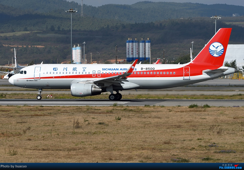 Re:【KMG】昆明长水 AIRBUS A320-200 B-8500 中国昆明长水国际机场