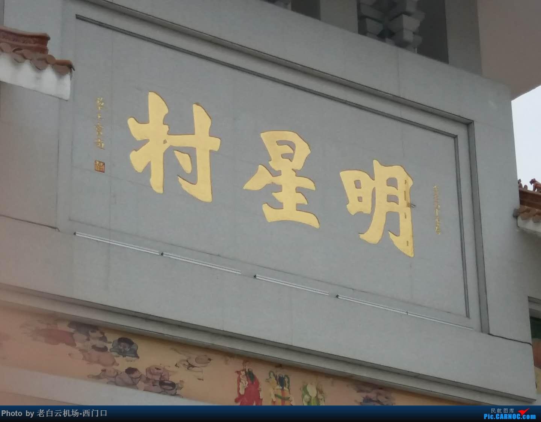 Re:[原创]【梁泽希拍机故事4】2018年第四次拍机
