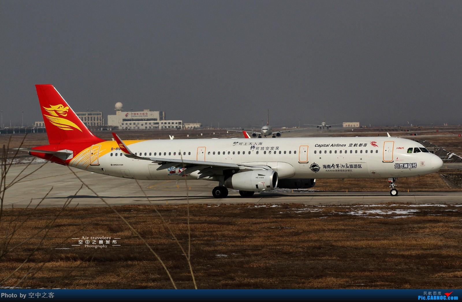Re:[原创][合肥飞友会-霸都打机队 空中之客发布]2018立春·首次拍机活动 AIRBUS A321-200 B-8188 合肥新桥国际机场