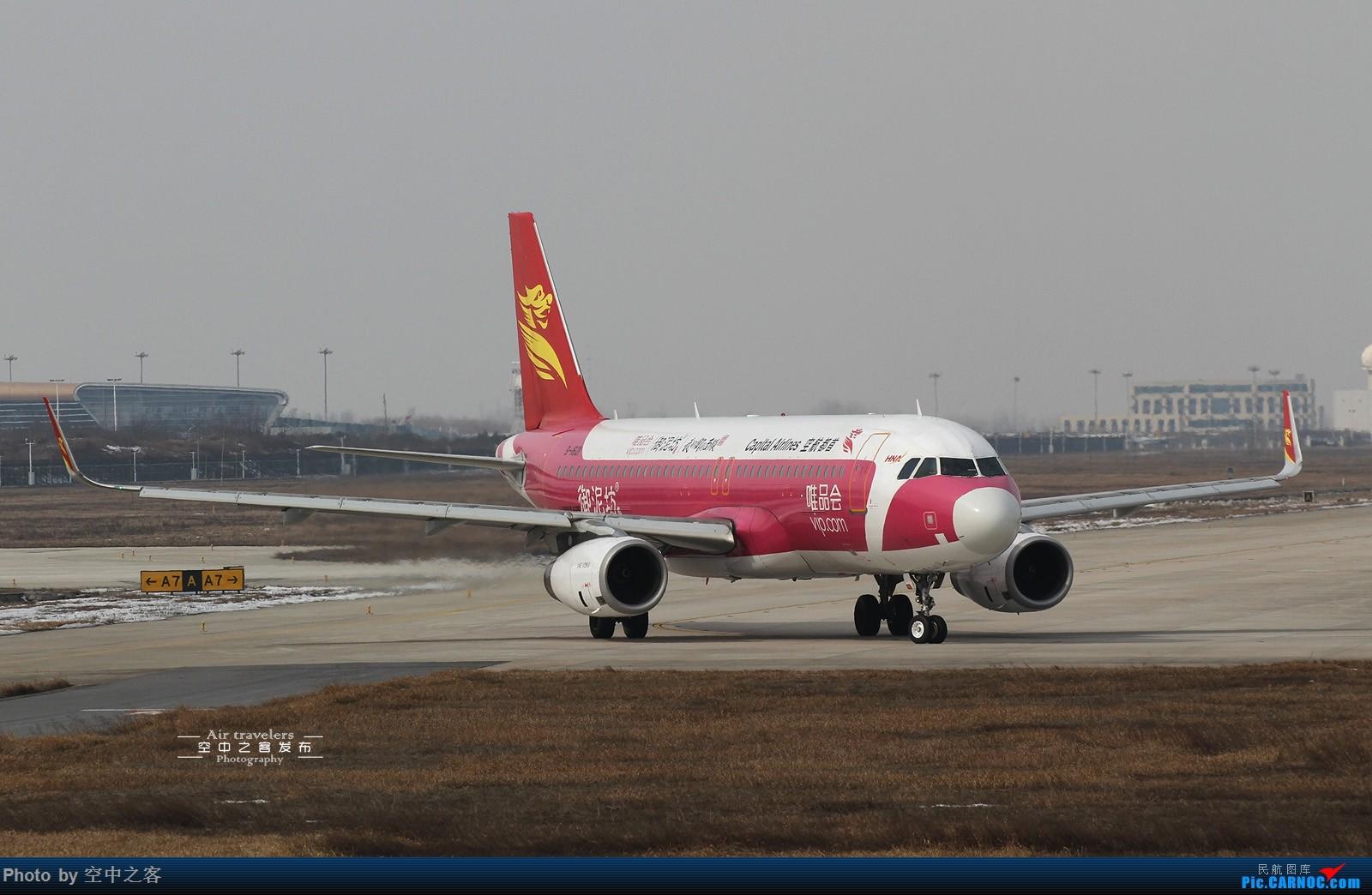 Re:[原创][合肥飞友会-霸都打机队 空中之客发布]2018立春·首次拍机活动 AIRBUS A320-200 B-1621 合肥新桥国际机场