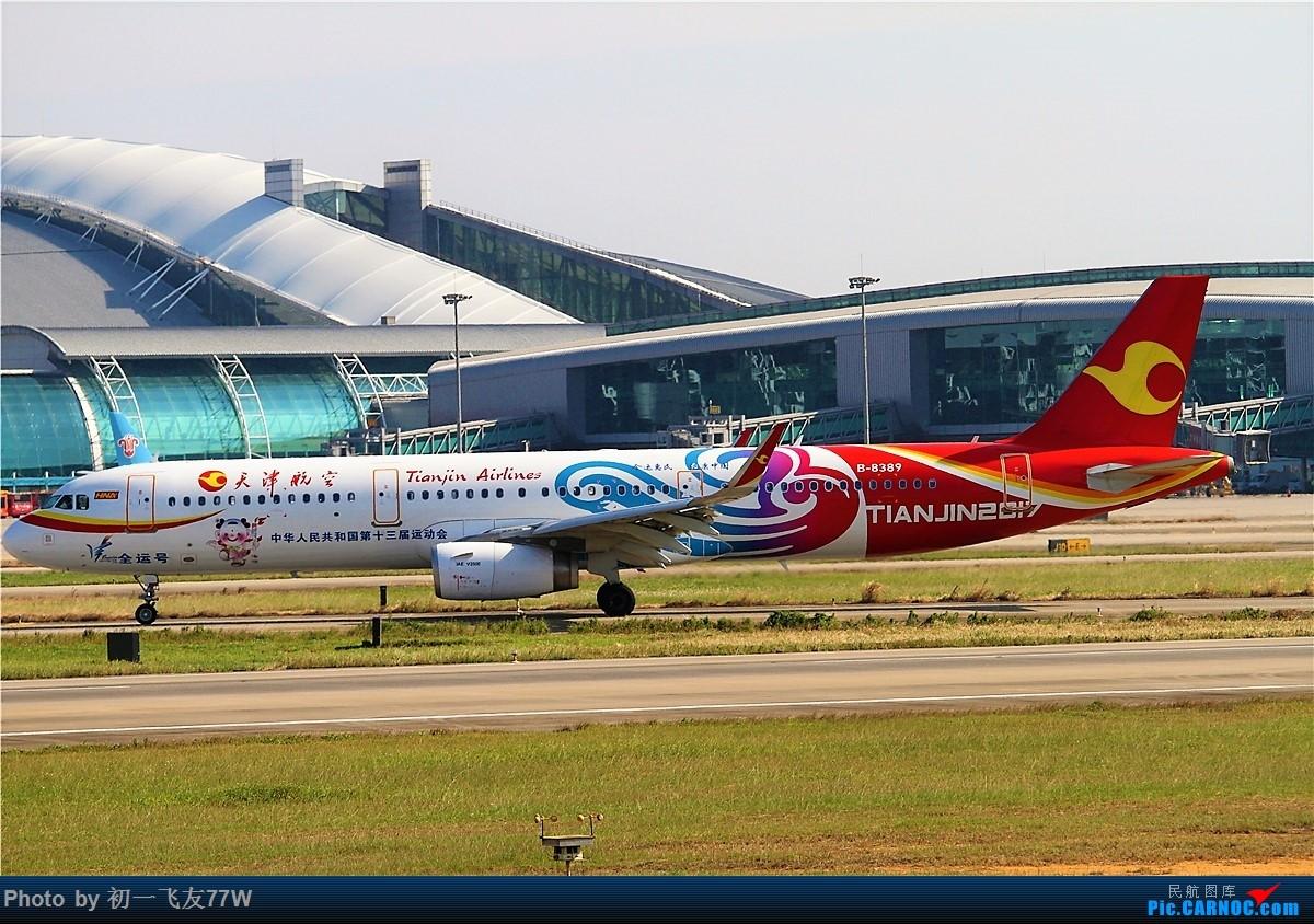 Re:[原创]【多图党】1200X800还是团结村 AIRBUS A321-200