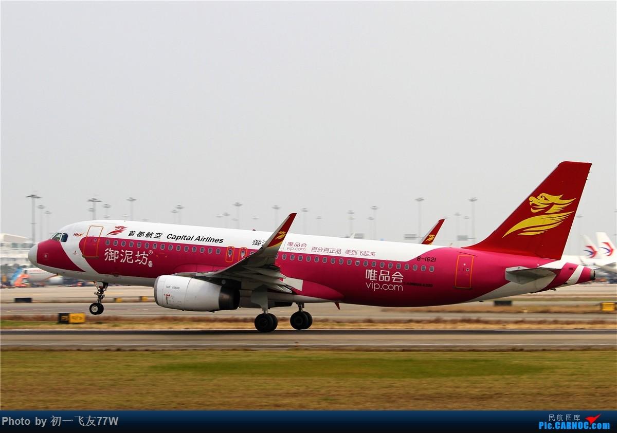 Re:[原创]【多图党】1200X800还是团结村 AIRBUS A320-200 B-1621