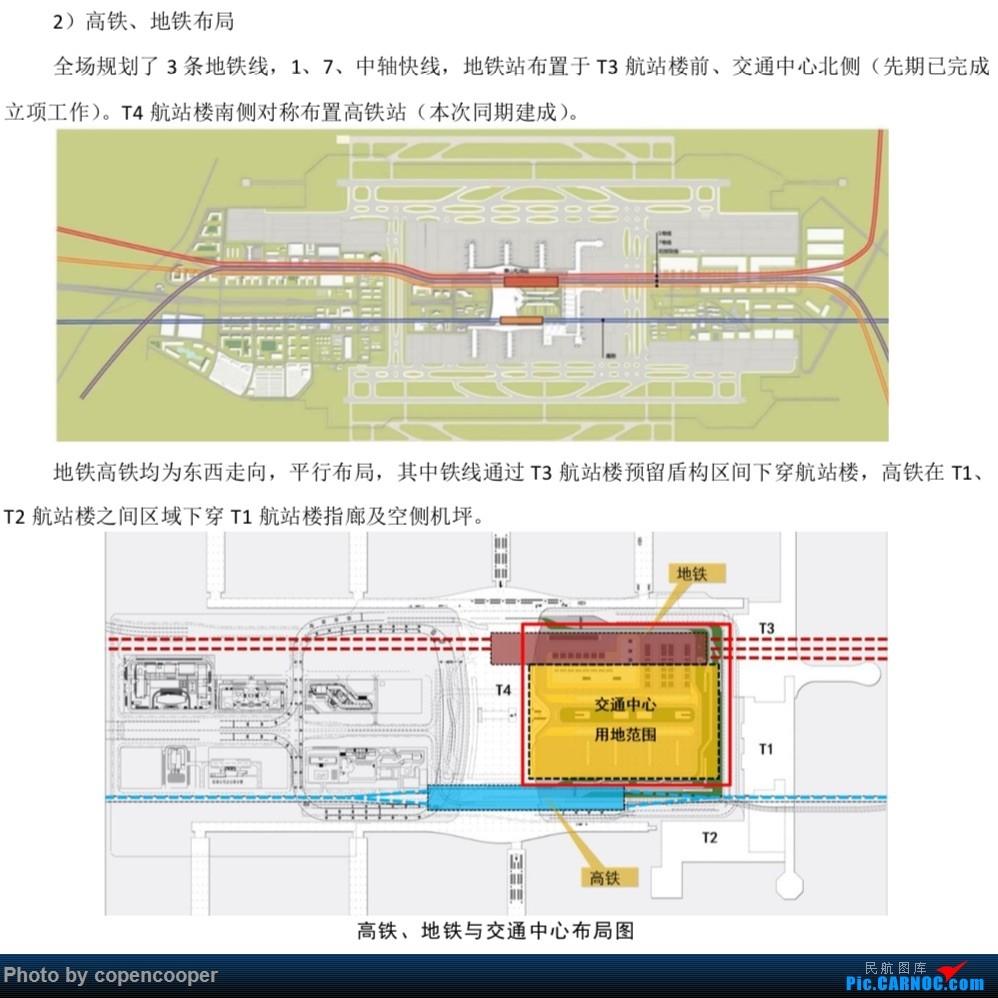 Re:[新闻]杭州萧山机场t4结构图公布    中国杭州萧山国际机场