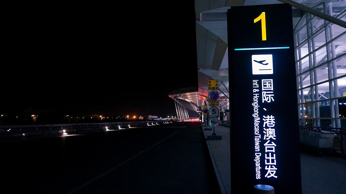 Re: [原创]【 寰球十万八千里 | 下集 | 午前曳航 】    中国无锡硕放国际机场