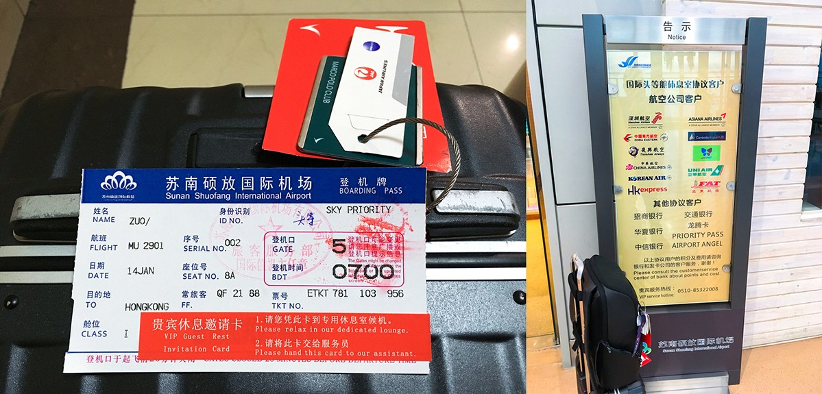 Re:【 寰球十万八千里 | 下集 | 午前曳航 】    中国无锡硕放国际机场