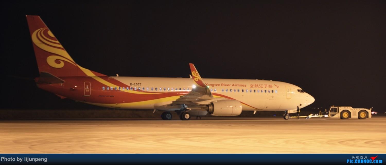 [原创]来枚老涂装的扬子江 BOEING 737-800 B-1577 中国襄阳刘集机场