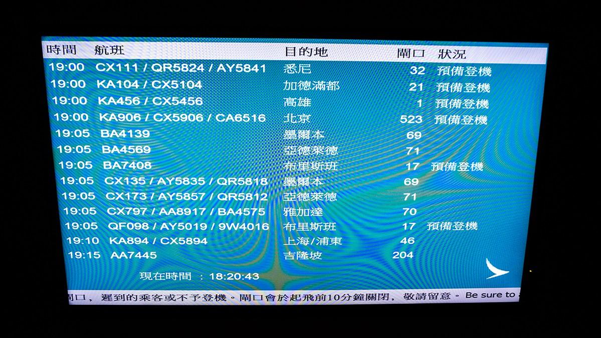 Re: [原创]【 寰球十万八千里 | 下集 | 午前曳航 】    中国香港国际机场