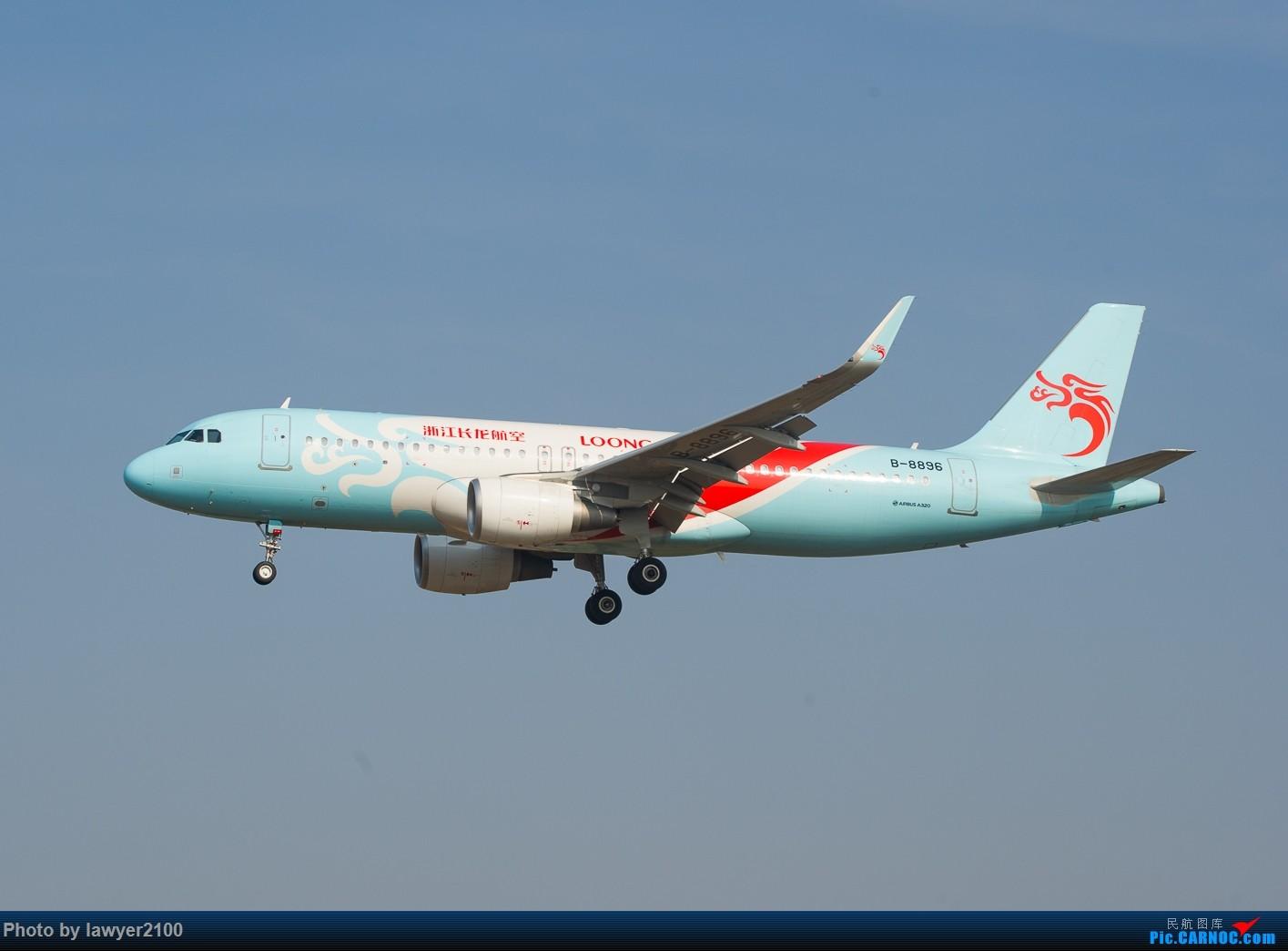 Re:[原创]HGH-----鸡年拍机收官战 AIRBUS A320-200 B-8896 中国杭州萧山国际机场