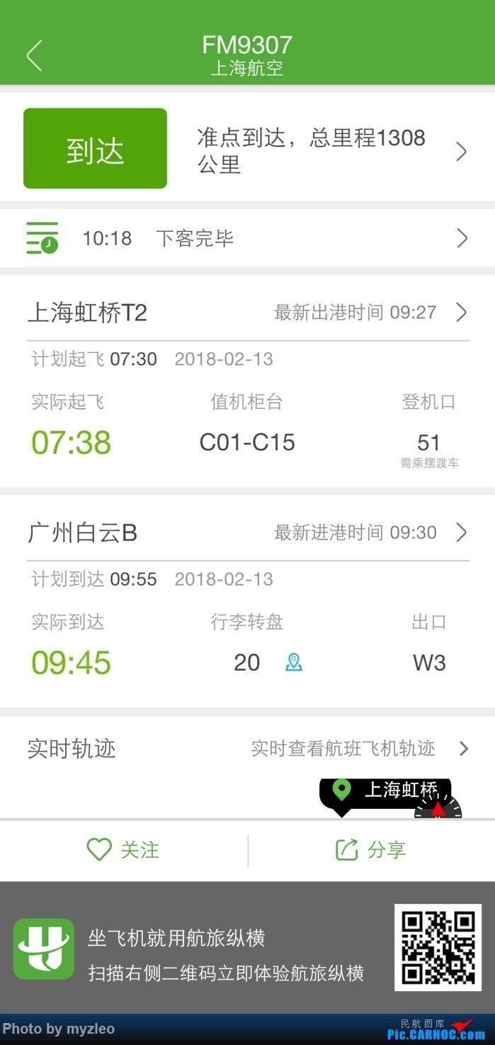[原创]【myzleo的游记1】初探羊城——SHA-CAN上航商务舱初体验+广州城内+CAN-SHA南航老旧的738(已完结)