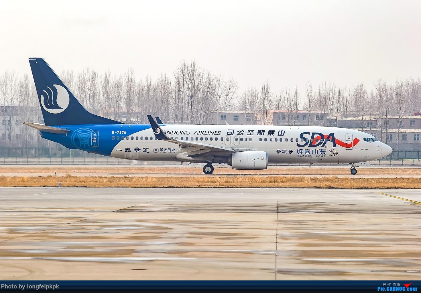 Re:[原创]【郑州飞友会】年初四CGO拍机 BOEING 737-800 B-7978 中国郑州新郑国际机场