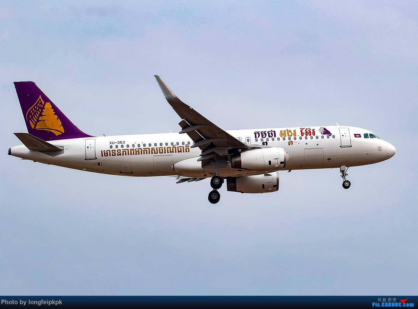 Re:[原创]【郑州飞友会】年初四CGO拍机 BOEING 737-900ER XU-353 中国郑州新郑国际机场