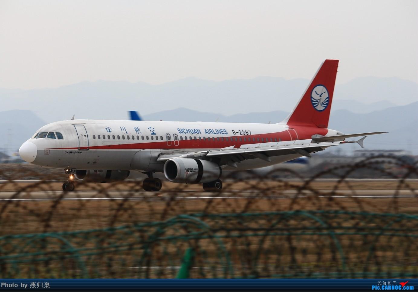 Re:[原创]【宁波飞友会】年前NGB拍机合集 AIRBUS A320-200 B-2397 中国宁波栎社国际机场
