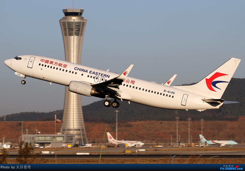 [原创]【KMG】大年初2的长水光线还是可以的 BOEING 737-800 B-6145 中国昆明长水国际机场