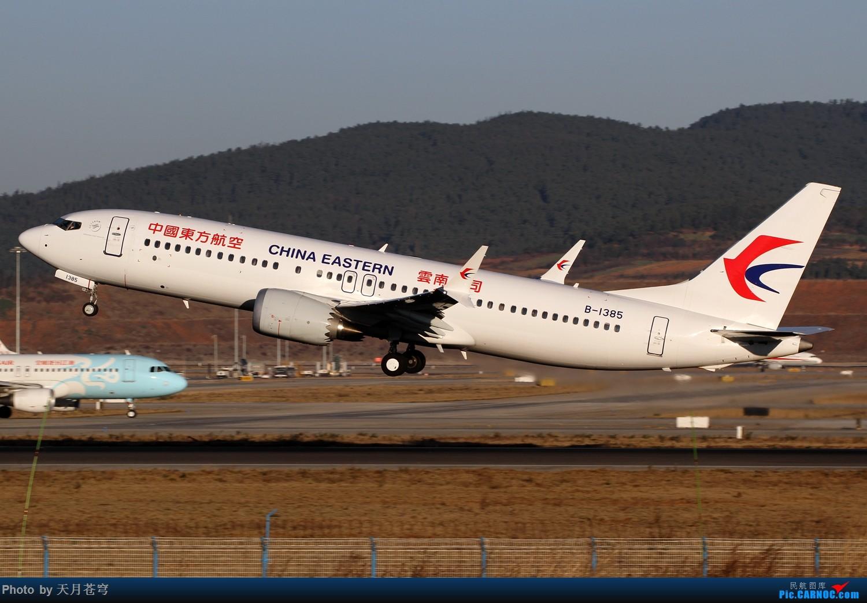 Re:[原创]【KMG】大年初2的长水光线还是可以的 BOEING 737MAX-8 B-1385 中国昆明长水国际机场