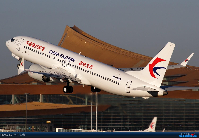 Re:[原创]【KMG】大年初2的长水光线还是可以的 BOEING 737MAX-8 B-1383 中国昆明长水国际机场