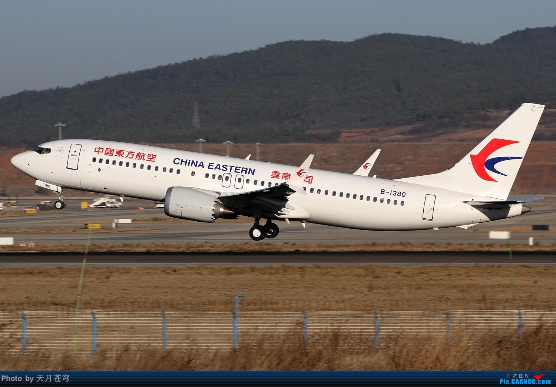 Re:【KMG】大年初2的长水光线还是可以的 BOEING 737MAX-8 B-1380 中国昆明长水国际机场