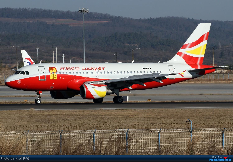 Re:[原创]【KMG】大年初2的长水光线还是可以的 AIRBUS A319-100 B-6198 中国昆明长水国际机场