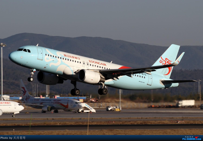 Re:[原创]【KMG】大年初2的长水光线还是可以的 AIRBUS A320-200 B-1673 中国昆明长水国际机场