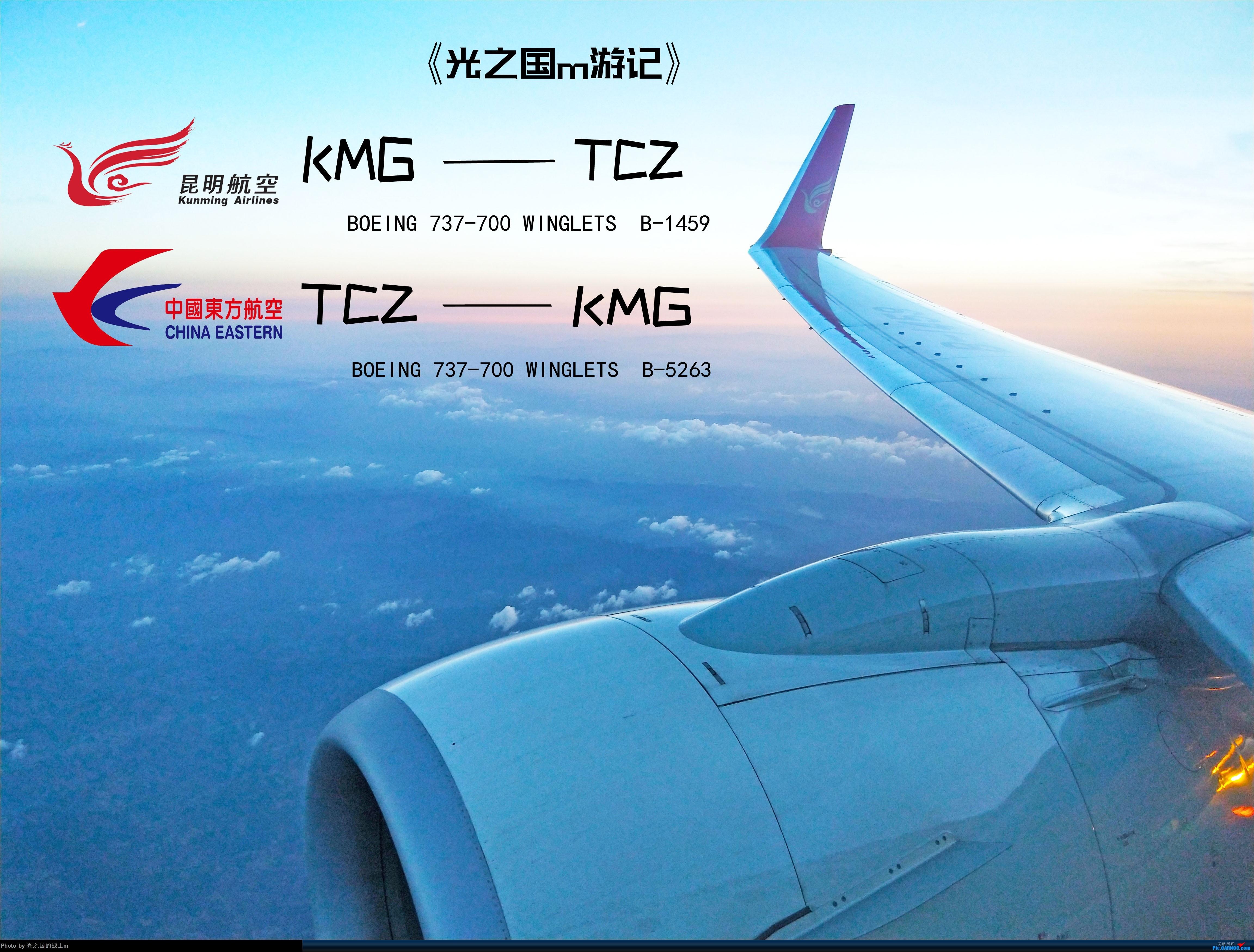 [原创]【光之国m游记】由春城飞往极边之城腾冲,体验不一样的短途航线 BOEING 737-700