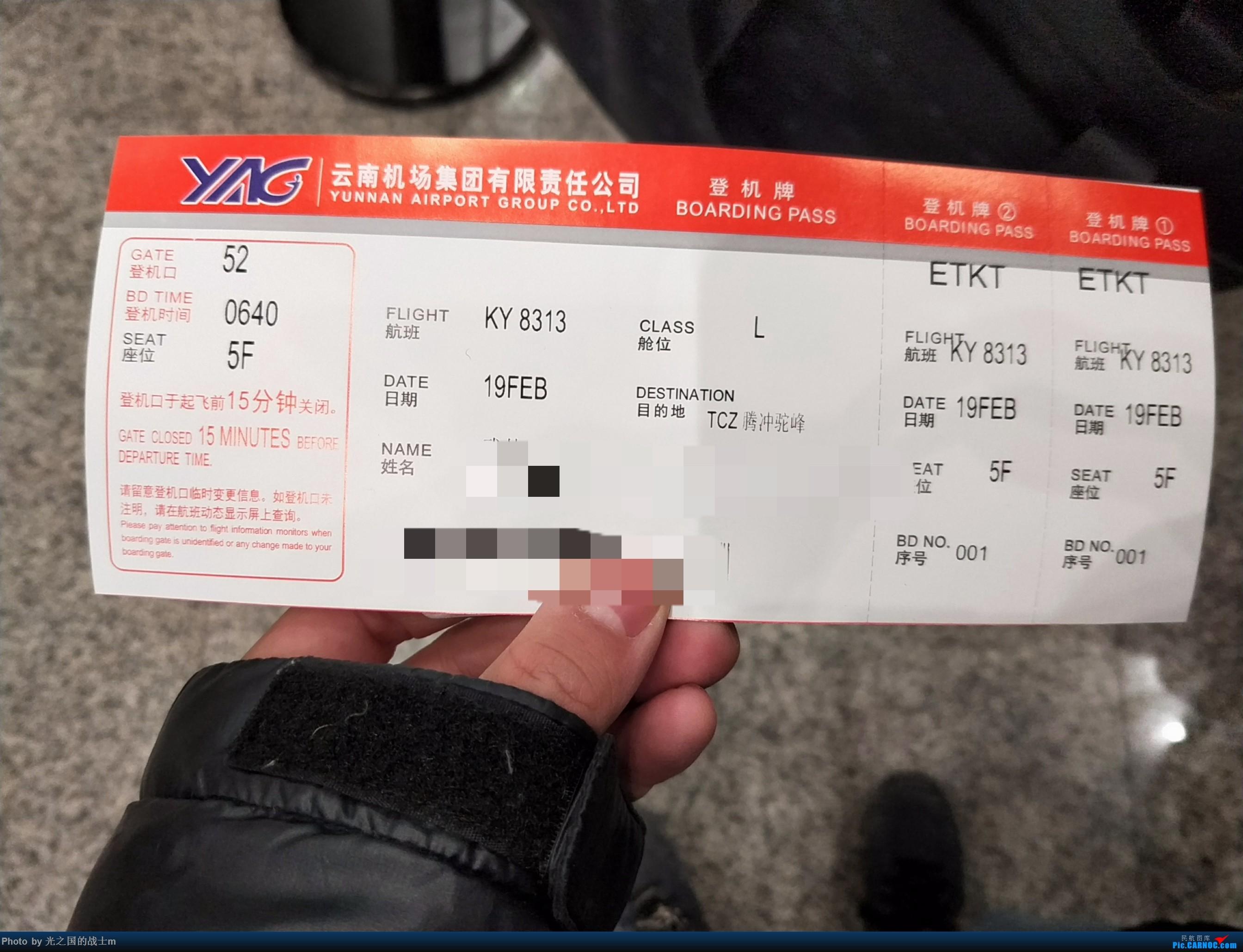Re:[原创]【光之国m游记】由春城飞往极边之城腾冲,体验不一样的短途航线